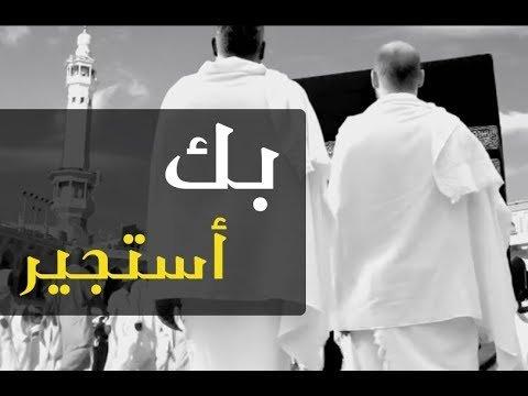 بك أستجير | محمد المقيط | سناب