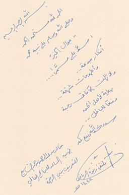 خالد بن عبدالرحمن بن حمد الشايع الأمين