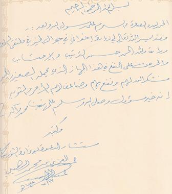 عبدالعزيز بن محمد الوهيبي