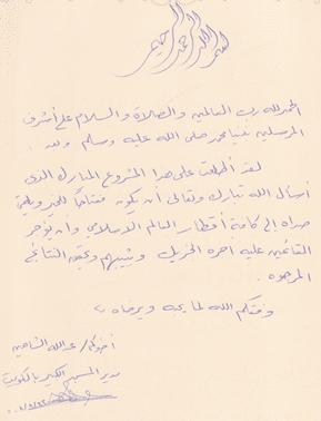 عبدالله الشاهين